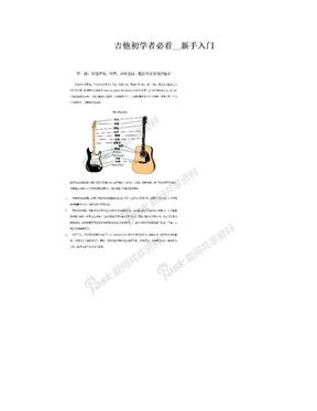 吉他初学者必看__新手入门.doc