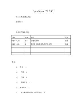 OpenPower VS X86 Hadoop基准测试报告.doc