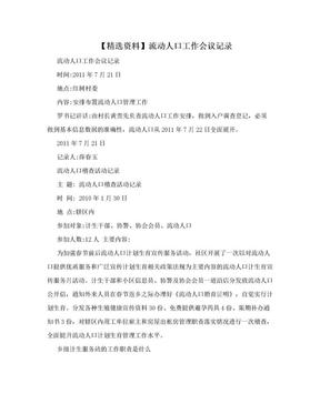 【精选资料】流动人口工作会议记录.doc