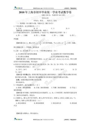 2010年上海市初中毕业统一学业考试数学卷及答案(word版含解析).doc