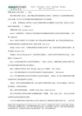 印制电路板工艺设计规范.doc