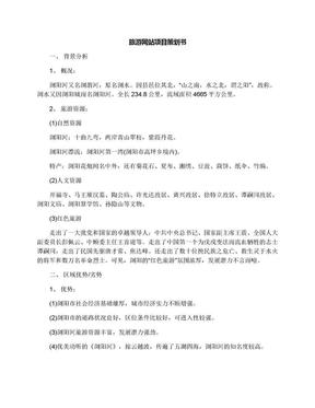 旅游网站项目策划书.docx