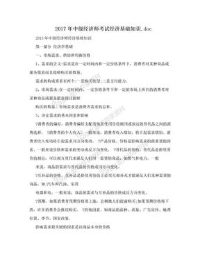 2017年中级经济师考试经济基础知识.doc.doc
