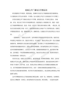 校园之声广播电台学期总结.doc