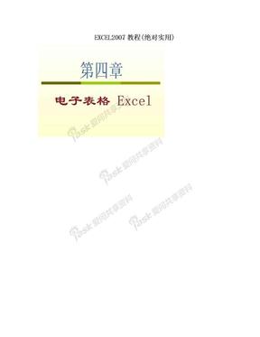 EXCEL2007教程(绝对实用).doc
