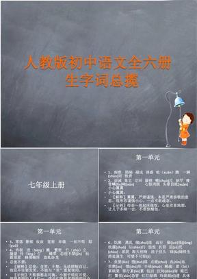 人教版初中语文全六册生字词总揽.ppt