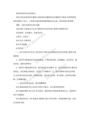 党代表选举会议记录格式.doc