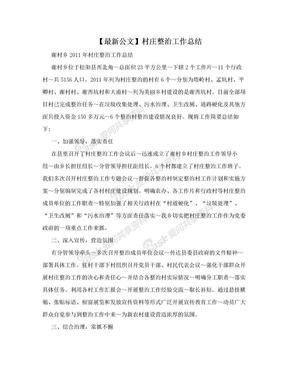 【最新公文】村庄整治工作总结.doc