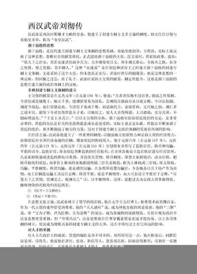 西汉武帝刘彻传.doc