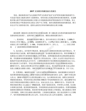 2017义务教育均衡发展自查报告.docx
