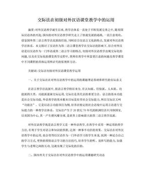 交际法在初级对外汉语课堂教学中的运用.doc