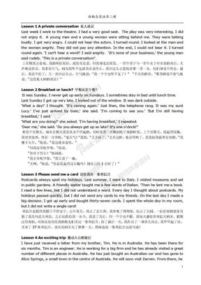 新概念英语第二册课文(中英文对照).doc