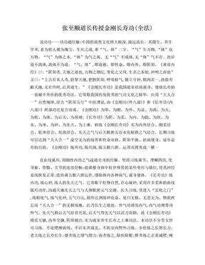 张至顺道长传授金刚长寿功(全法).doc