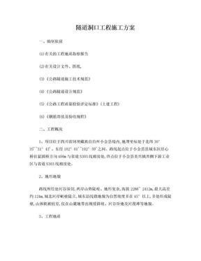 隧道洞口工程施工方案.doc