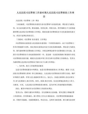 人民法院司法警察工作新时期人民法院司法警察的工作理念.doc