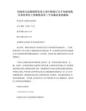 关于河南省机关事业单位工资制度改革三个实施意见的通知.doc