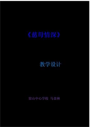18《慈母情深》教学设计(1).doc