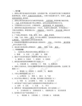 消费心理学复习题(答案).doc