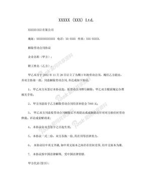 解除劳动合同协议(中英文版).doc