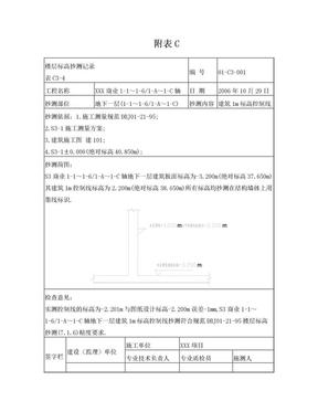 楼层标高抄测记录(范例).doc