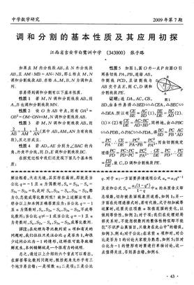 调和分割的基本性质及其应用初探.pdf