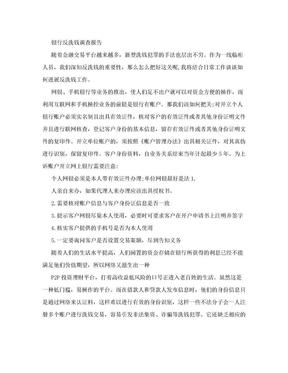 银行反洗钱调查报告.doc