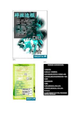 123种不同图片边框制作方法大集合.doc