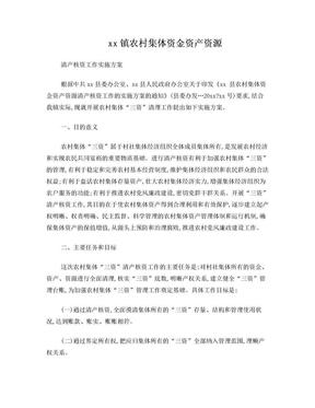 农村集体资金资产资源清产核资实施方案.doc