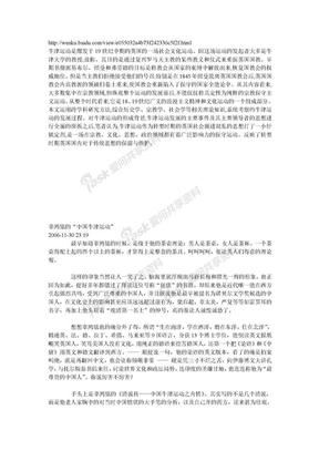 """辜鸿铭的""""中国牛津运动"""".doc"""