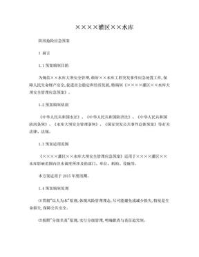 ××水库大坝安全管理应急预案.doc