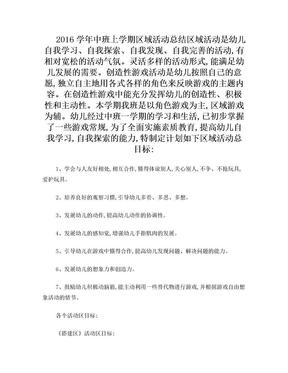 2016学年中班上学期区域活动总结.doc