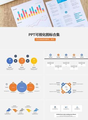 蓝色可视化图表PPT模板.pptx