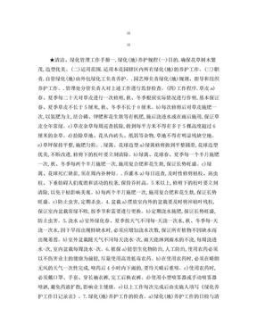 物业管理公司规章制度.doc