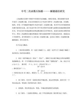 中考二次函数压轴题解题通法.doc