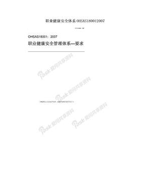 职业健康安全体系OHSAS180012007.doc