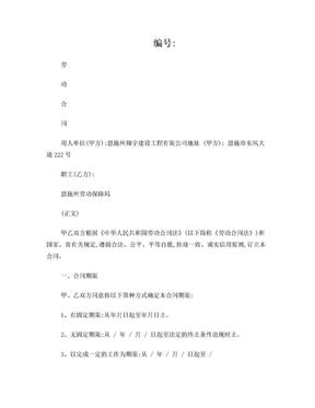 劳动合同(翔宇投标用).doc