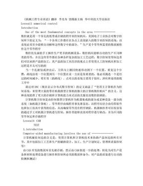机械工程专业英语(李光布_华中科技大学出版社)课后答案.doc