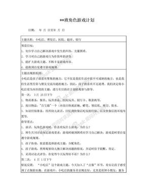 大班角色游戏计划《小吃店》.doc