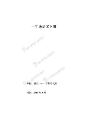 一年级语文下册细化目标.doc