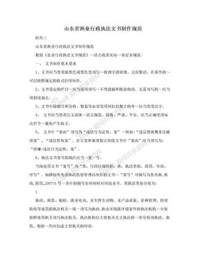山东省渔业行政执法文书制作规范.doc