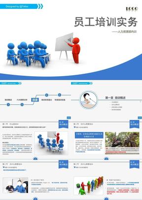 24套企业培训模板 (4)