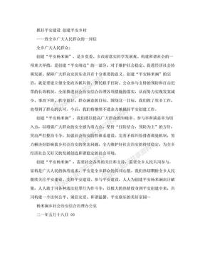 平安创建公开信.doc