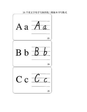 26个英文字母手写体四线三格版本书写格式.doc