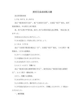 授受关系动词练习题.doc