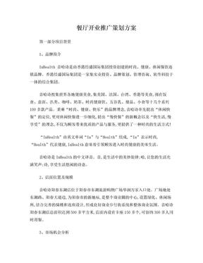餐厅开业推广策划 文档.doc