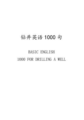 钻井英语1000句.doc