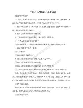 中国居民因私出入境申请表.doc