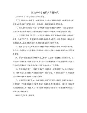 江洼口小学校长负责制制度.doc