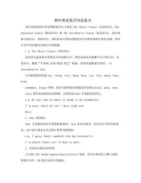 初中英语复合句总复习.doc