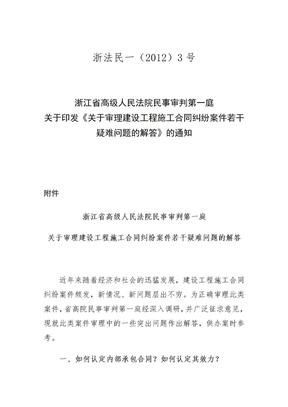 浙江省高院民一2012年3号文件 关于审理建设工程施工合同纠纷疑难问题的解答.doc